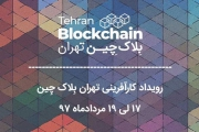 رویداد کارآفرینی « تهران بلاکچین » برگزار می شود