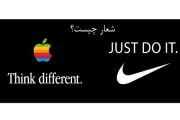 شعار برای کسب و کارها