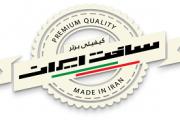 دومین جشنواره «ایران ساخت» فراخوان داد