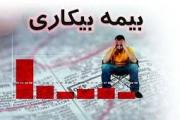16 هزار نفر در خراسان رضوی مشمول بیمه بیکاری شدند