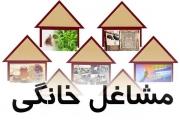 562 مجوز مشاغل خانگی در خراسان رضوی صادر شد