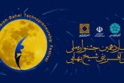 گزارش عملکرد سیزدهمین جشنواره ملی فنآفرینی شیخبهایی