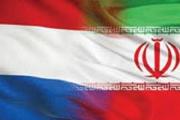 استقبال هلندی ها از رویکرد جدید اقتصادی ایران