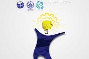 كنفرانس كارآفرينی با رویکرد الزامات دانشگاه كارآفرين برگزار میشود