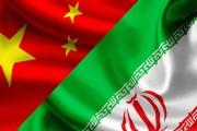 در5 ماهه امسال صادرات چین به ایران حدود ۶ میلیارد دلاراست