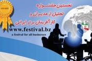 برگزاری نخستین جشنواره تجلیل از مدیران و کارآفرینان برتر ایرانی