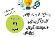 ثبت نام مسابقه مجازی کارآفرینی دانشگاه شهید بهشتی تا 31 شهریورماه سال جاری تمدید شد