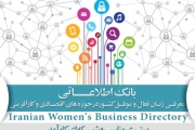 راه اندازی بانک اطلاعاتی بانوان کارآفرین و فعال اقتصادی