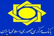 اسامی ۱۲ بانک ایرانی