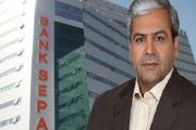 بانک سپه در رعایت قوانین پیشتاز سیستم بانکی است