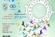 برگزاری نخستین نمایشگاه بین المللی صنایع خلاق