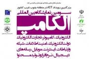 سومین نمایشگاه بینالمللی الکامپ خوزستان برگزار می شود