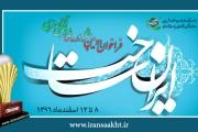 فراخوان دومین جشنواره ملّی فرهنگی هنری «ایرانساخت» منتشر شد