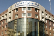 عرضه محصولات 40 تولیدکننده در بورس کالای ایران