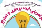 برگزاری نخستین رویداد شتاب دانشآموزی سیستان و بلوچستان