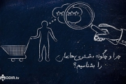 چرا و چگونه مشتریهایمان را بشناسیم؟