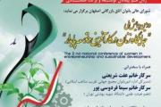 همایش جایگاه زنان در کارآفرینی وتوسعه در اصفهان برگزار شد