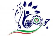 اختتامیه همایش ملی انتخاب جوان کارآفرین در انزلی برگزار می شود