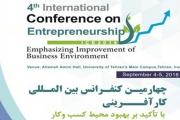 چهارمین کنفرانس بین المللی کارآفرینی برگزار می شود