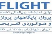 نخستین نمایشگاه بینالمللی تخصصی پرواز با هدف ترویج کارآفرینی برگزار می شود