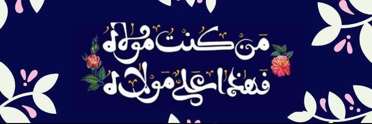 eid-e-ghadir