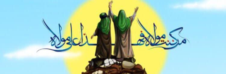 eid-e-ghadir1