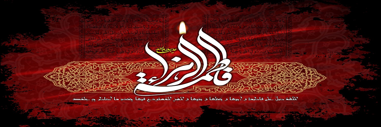 shahadad-hazrat-fatemeh