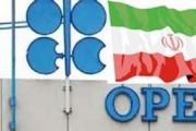 نفوذ وزیر نفت ایران در اوپک