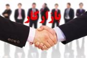 20تحول نهادی و ضروری برای بهبود بازار کار