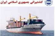 ۱۰۰درصد تحریمهای کشتیرانی رفع شد