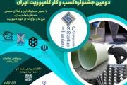 برگزاری دومین جشنواره کسب و کار کامپوزیت ایران