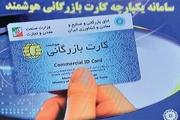 سوءاستفاده از کارتهای بازرگانی