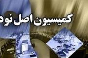 ورود کمیسیون اصل۹۰ به پروندههای وزارت نفت