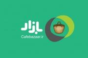 گزارش کافه بازار از پیشرفت توسعه دهندگان و استارتاپ های ایرانی