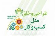دانشکده فنی و حرفه ای امیرکبیر اراک برگزار می کند: کارگاه آموزشی «طراحی و خلق مدل کسب وکار»
