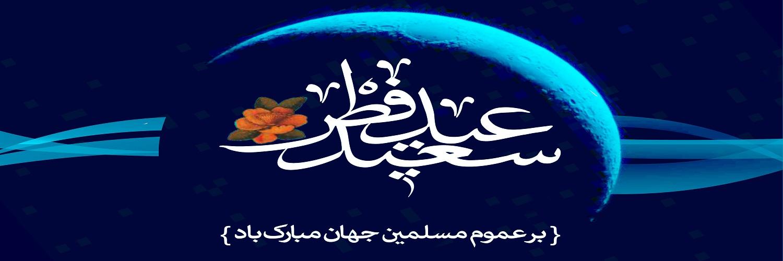 eid-fetr